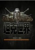 坦克世界 v1.13