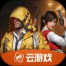 和平精英云游戏 v3.9.1.1012201