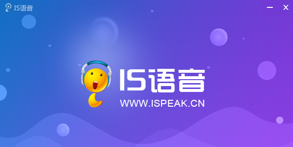 IS游戏语音 v8.1.2008.1401