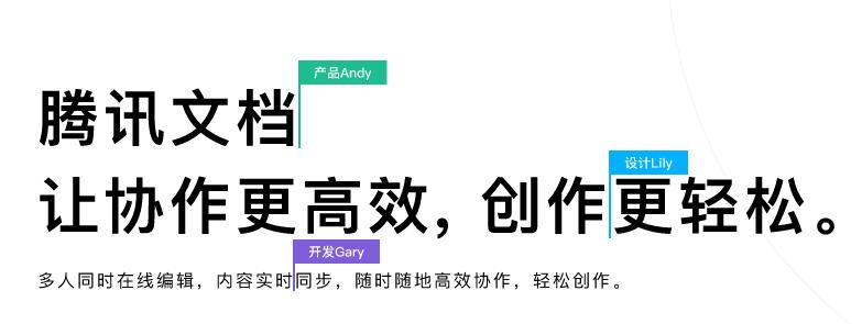 腾讯文档 v2.2.101