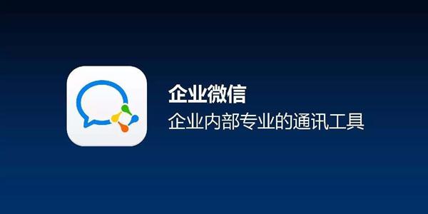 企业微信 v3.1.10.3009
