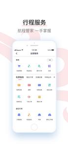 中国国航 v6.19.0