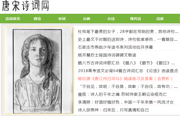 唐诗宋词 v3.7.1.11