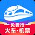 智行火车票12306 v9.6.9