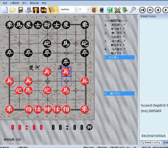 南奥象棋 v1.6.0.01