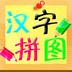 儿童汉字拼图游戏 v2.0