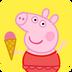 小猪佩奇假期 v1.2.7.4