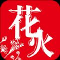 花火Read v1.2.7
