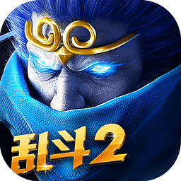 乱斗西游2 v1.0.143