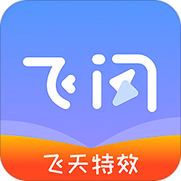 飞闪 v5.1.1