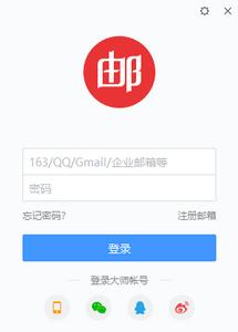 网易邮箱大师4.15.4