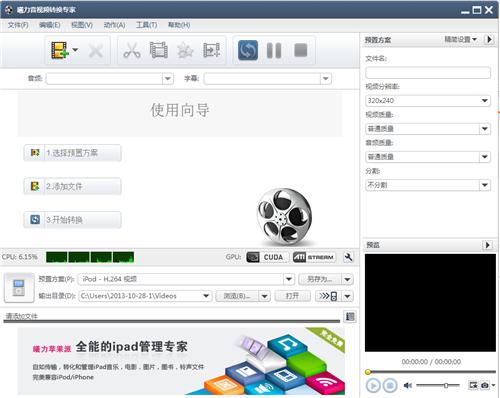 曦力音视频转换专家 v6.5.3.03161