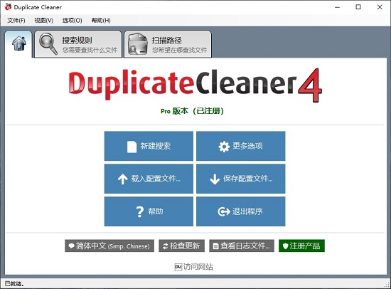 Duplicate Cleaner Pro1