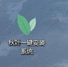 秋叶一键重装系统