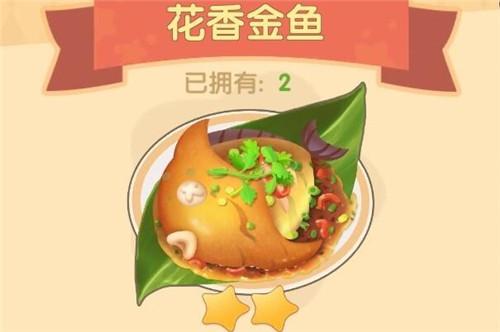 摩尔庄园手游花香金鱼2星料理怎么做 花香金鱼食谱配方及制作方法
