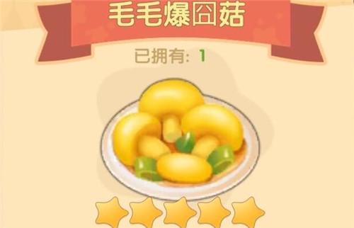 摩尔庄园手游毛毛爆囧菇料理怎么做 毛毛爆囧菇食谱配方及制作方法