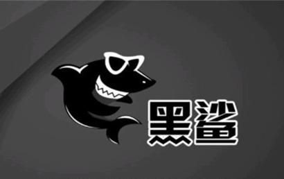 黑鲨一键安装1