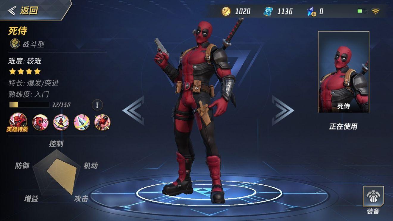 漫威超级战争死侍怎么玩最厉害 死侍出装技能连招皮肤最强玩法