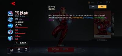 漫威超级战争钢铁侠怎么玩最厉害 钢铁侠出装技能皮肤最强玩法