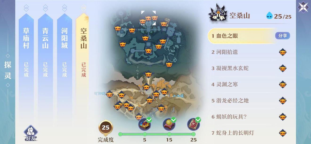 梦幻新诛仙狐岐山怎么收集探灵 狐岐山收集探灵最强攻略