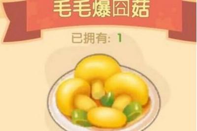 摩尔庄园手游毛毛爆囧菇怎么做 毛毛爆囧菇做法攻略