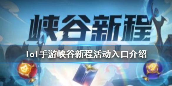 英雄联盟手游峡谷新程在哪里 峡谷新程活动入口介绍