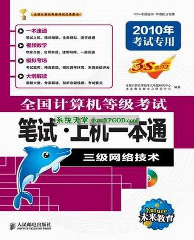 2010全国计算机等级考试笔试-上机一本通
