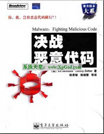 《决战恶意代码》PDF电脑教程电子书