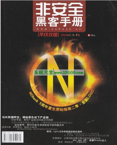 《非安全黑客手册》2010年567月合刊 PDF电子书