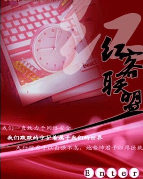 《红客联盟》官方期刊《红》2011年02期刊