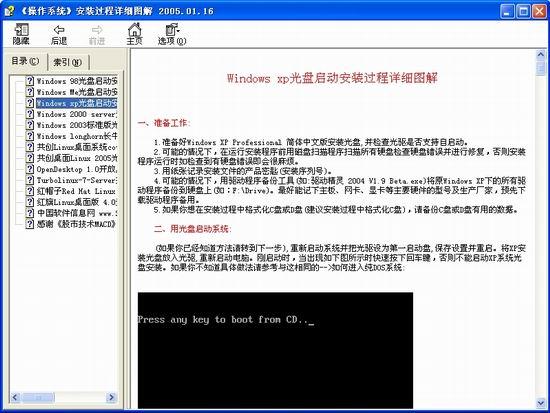 《操作系统安装教程大全》v1.0 CHM电脑教程