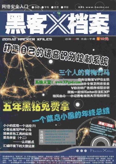 《黑客X档案》 2011年12月刊 PDF电子书