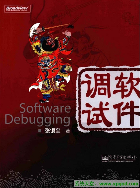 《软件调试(Software Debugging) 》