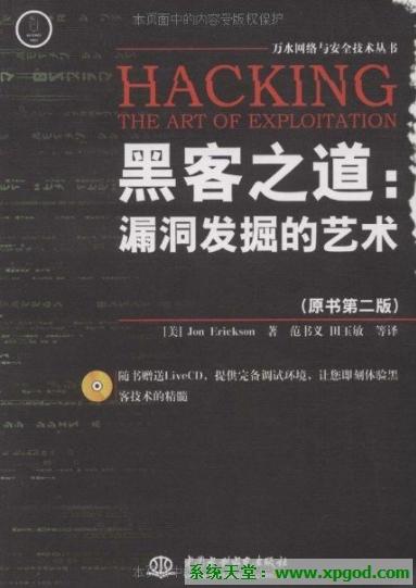 《黑客之道:漏洞发掘的艺术(第二版)》