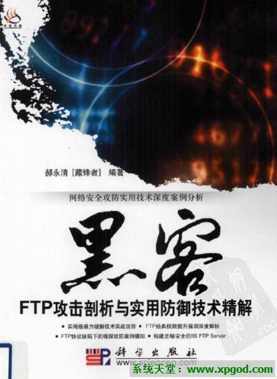 《黑客FTP攻击剖析与实用防御技术精解》