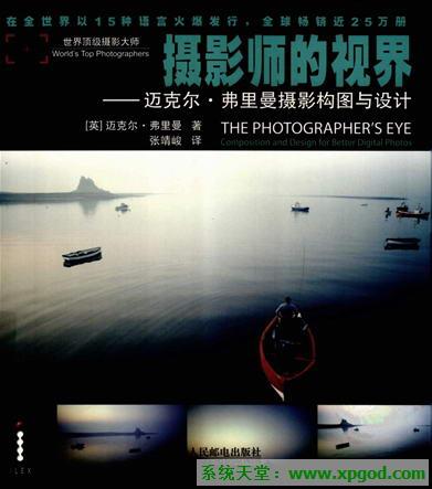 《摄影师的世界-摄影构图与设计》