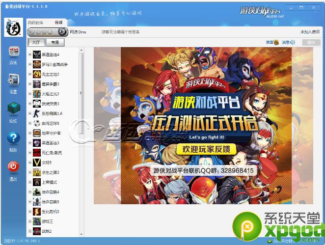 游侠对战平台官网绿色版1