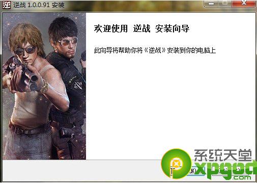 逆战游戏迅雷客户端官方最新版1