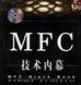 深入浅出mfc第三版pdf电子版