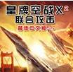 皇牌空战x2联合攻击中文版