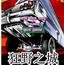 侠盗猎车手6狂野之城中文版