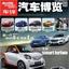 《汽车博览》2015年8月PDF