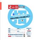 《电脑报》2015年第43期pdf
