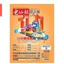 《电脑报》2015年第44期pdf
