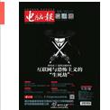 《电脑报》2015年第46期pdf