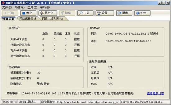 彩影ARP防火墙 V6.0.2 单机服务器版