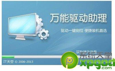 万能驱动助理e驱动官方WinXP版1
