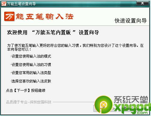 万能五笔拼音输入法2014官方最新版1