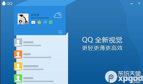腾讯qq2016官方最新电脑版1