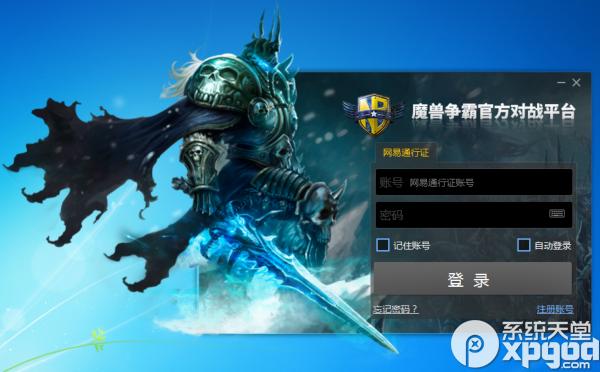 魔兽争霸官方对战平台2016官方最新版2